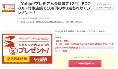 Yahoo!プレミアム会員特典 ブックオフの108円の本3冊プレゼント
